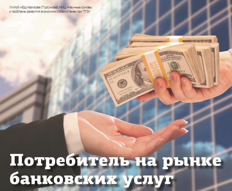 Потребитель на рынке банковских услуг