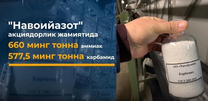 Первую продукцию выпустил новый химкомплекс «Навоиазота» стоимостью почти $1 млрд (+видео)