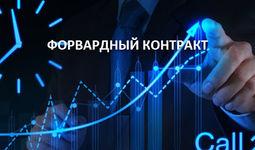 На бирже впервые заключены форвардные контракты на сумму 1 388,3 млрд сумов