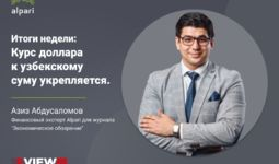 Итоги недели: Курс доллара к узбекскому суму укрепляется