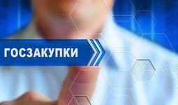 Госзакупки бюджетных заказчиков в сфере строительства переведут в электронную форму