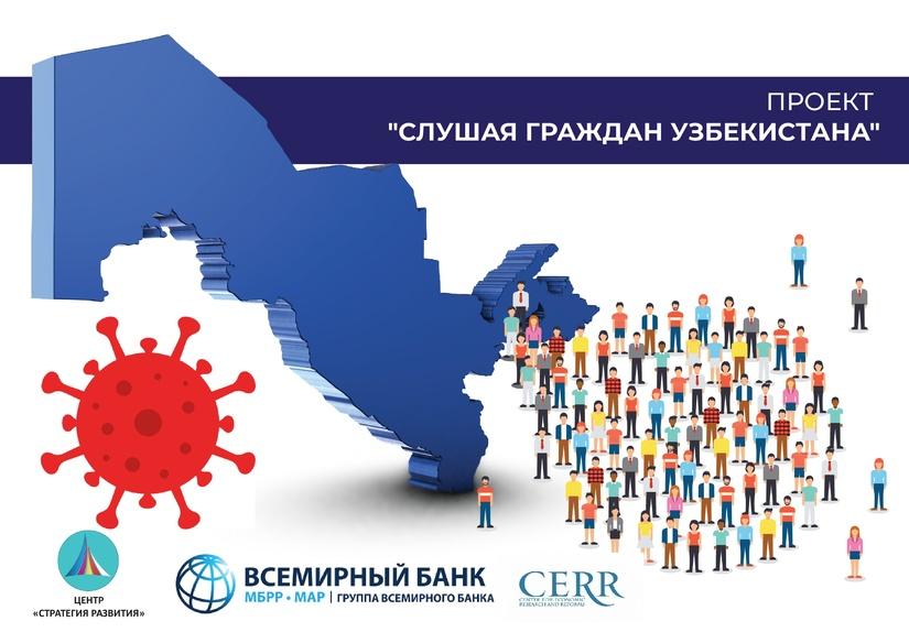 """В Узбекистане разработан """"Индекс риска COVID-19"""""""