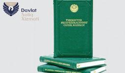 Налоговый кодекс в новой редакции введен в действие c 1 января