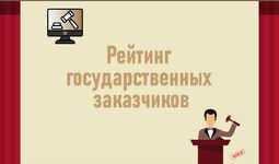 Рейтинг государственных заказчиков в Узбекистане
