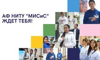В этом году 75 студентов АФ НИТУ «МИСиС» будут приняты на «бюджет»