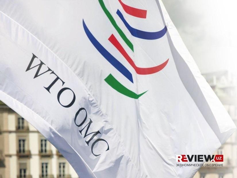 Утвержден устав спецкомиссии для вступления Узбекистана в ВТО