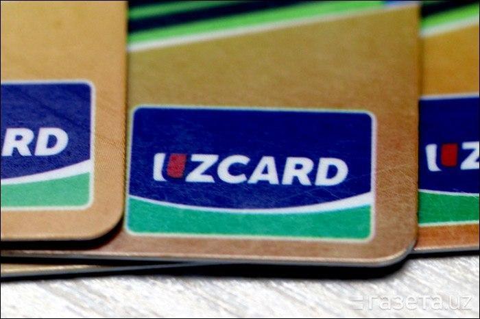 Uzcard могут привлечь к ответственности за введение комиссии для онлайн-вкладов