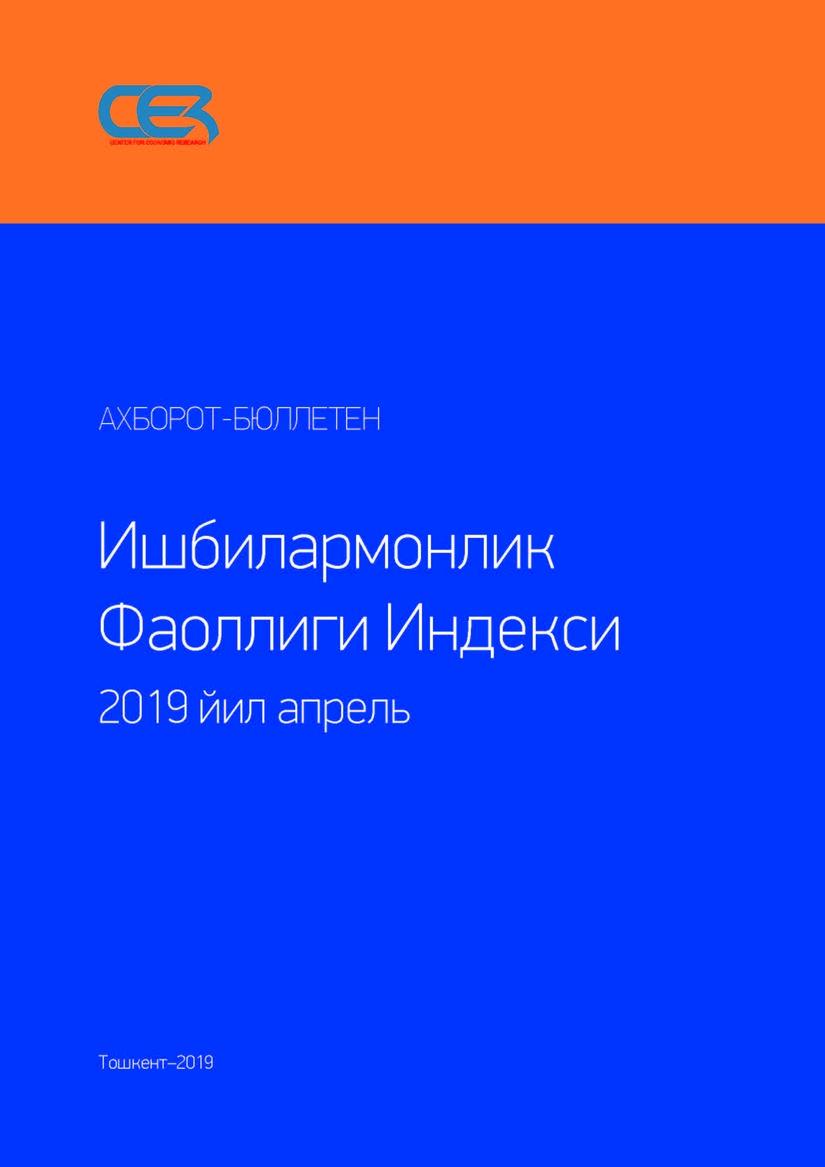 Деловая активность в Узбекистане Апрель 2019 г.