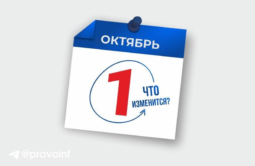Что изменится в Узбекистане с 1 октября?