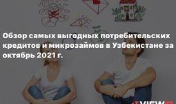 Обзор самых выгодных потребительских кредитов и микрозаймов в Узбекистане за октябрь 2021 г.