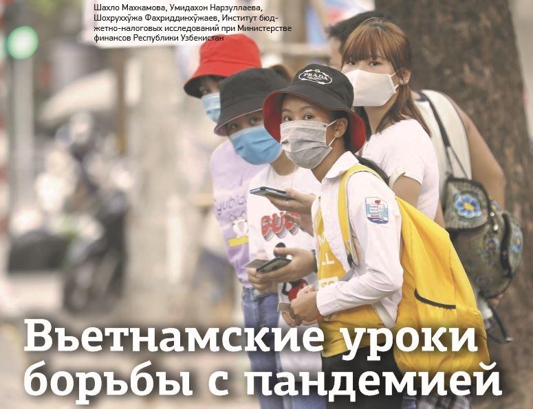 Вьетнамские уроки борьбы с пандемией