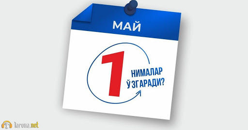 Ўзбекистон қонунчилигида 1 майдан нималар ўзгаради?