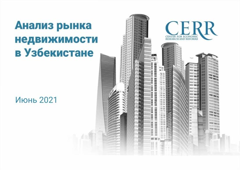 Центр экономических исследований и реформ проанализировал, как изменились продажи недвижимости в Узбекистане