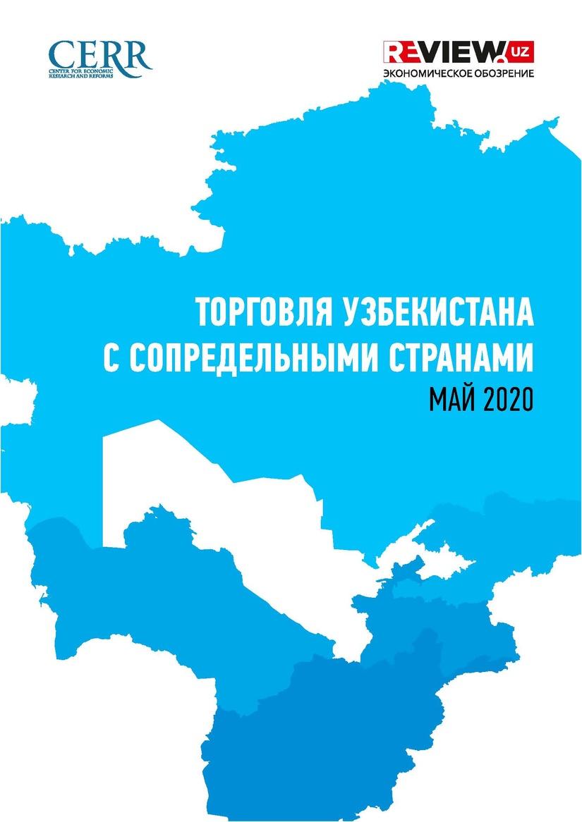Торговля Узбекистана с сопредельными странами