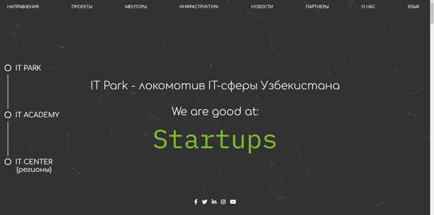 IT Park анонсировал новые проекты