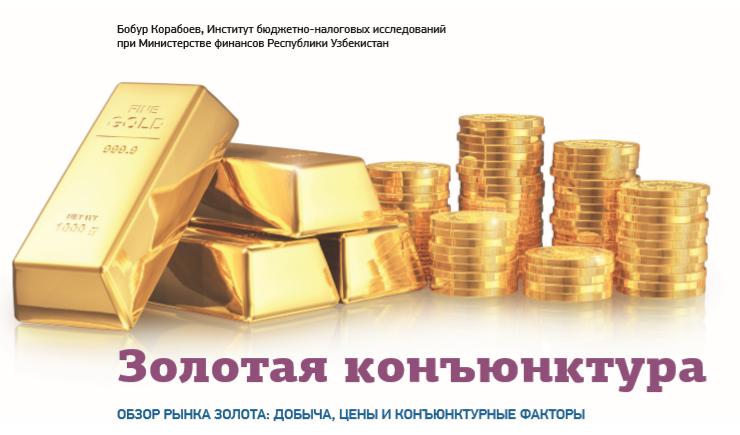 Золотая конъюнктура
