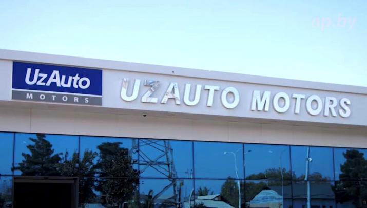 UzAuto Motors халқаро синдикатлашган кредит тўғрисида келишув имзолади