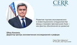 Развитие торгово-экономического и инвестиционного  сотрудничества между странами Центральной Азии –  как фактор обеспечения их развития