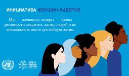 Перезагрузка после кризиса: женщины должны быть в авангарде и в центре этого процесса