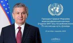 Президент Узбекистана Шавкат Мирзиёев примет участие в работе 75-й сессии Генеральной Ассамблеи ООН