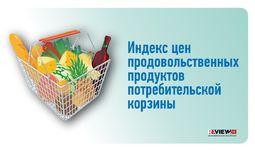 Индекс цен продовольственных продуктов потребительской корзины почти не изменился