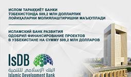 Ўзбекистон Ислом тараққиёт банки билан ҳамкорликни  кенгайтирмоқда