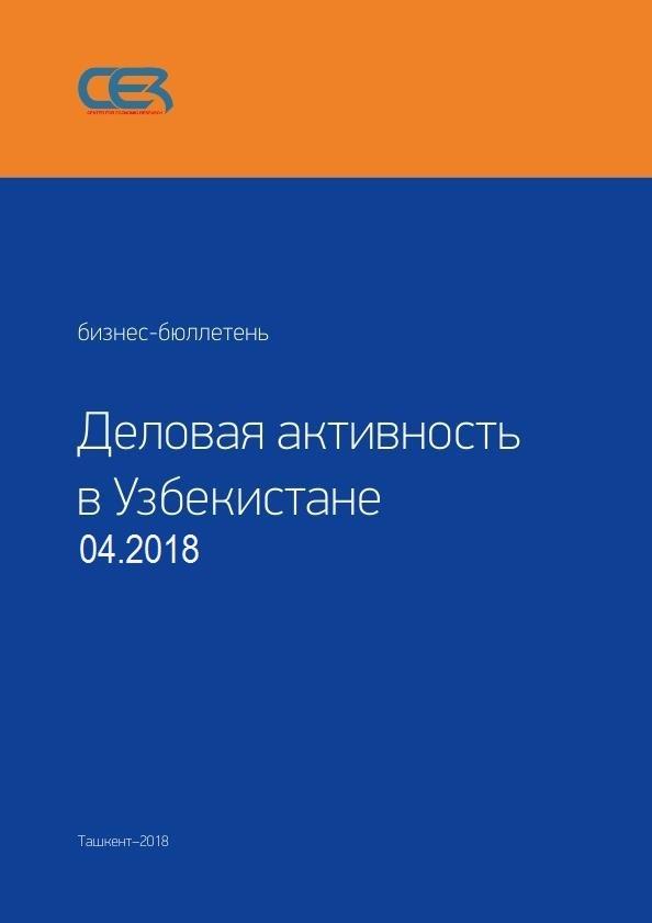 ДЕЛОВАЯ АКТИВНОСТЬ В УЗБЕКИСТАНЕ АПРЕЛЬ 2018 Г.