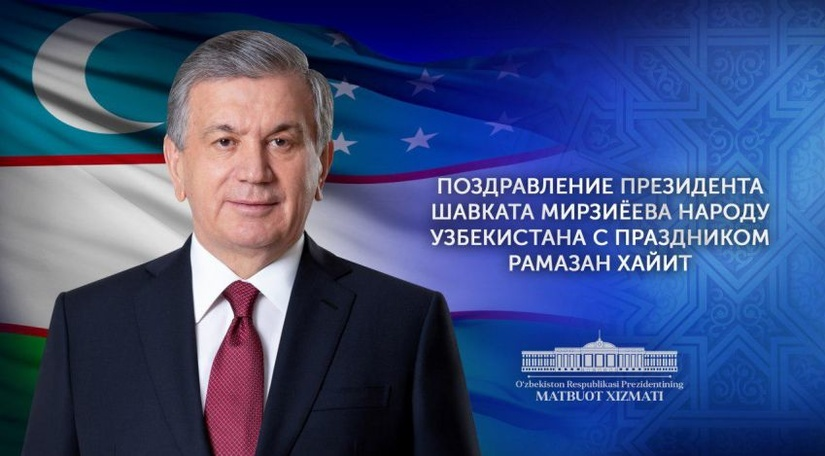 Президент Шавкат Мирзиёев поздравил народ Узбекистана с праздником Рамазан хайит