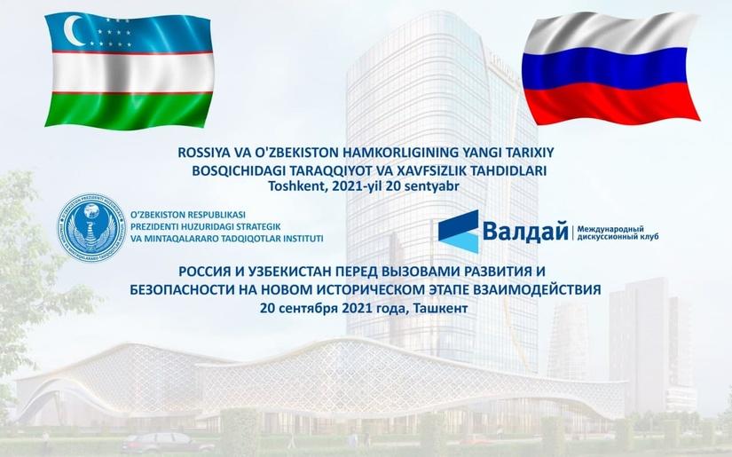 В Ташкенте состоится конференция «Россия и Узбекистан перед вызовами развития и безопасности на новом историческом этапе взаимодействия»