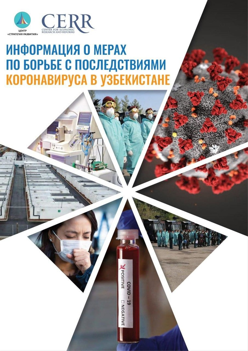 Борьба с коронавирусом: опыт Узбекистана — обзор