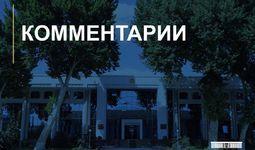 Стратегия реформирования банковской системы Узбекистана до 2025 года — комментарий Минфина