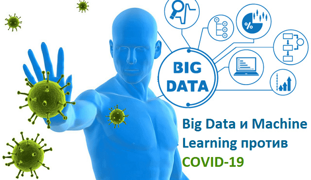 Big Data и Machine Learning против COVID-19