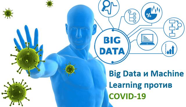 Big Data и Machine Learning против COVID-19