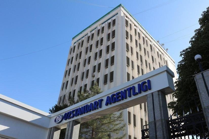 Создается Узбекское агентство по техническому регулированию при Министерстве инвестиций и внешней торговли