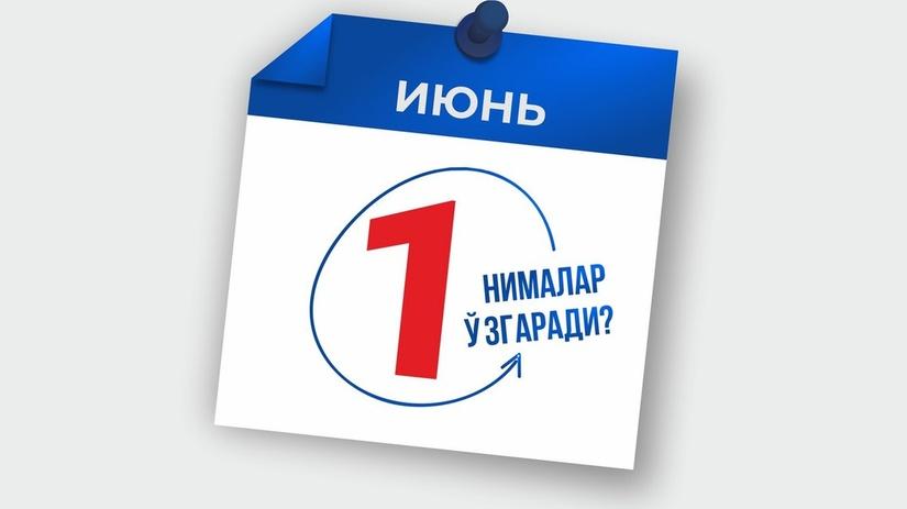Ўзбекистон қонунчилигида 1 июндан нималар ўзгаради?