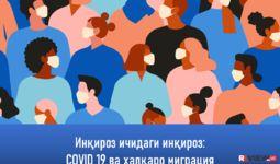 Inqiroz ichidagi inqiroz: COVID-19 va xalqaro migratsiya