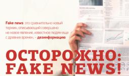 Осторожно: fake news!