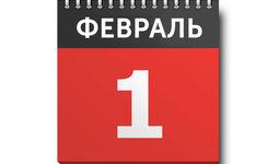 Что изменится в Узбекистане с 1 февраля