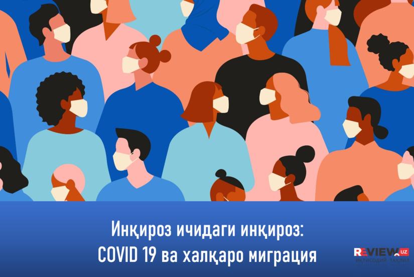 Инқироз ичидаги инқироз: COVID-19 ва халқаро миграция