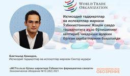 ЖСТга аъзо бўлишнинг Ўзбекистон фармацевтика саноатига таъсири