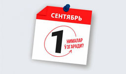 1 сентябрдан Ўзбекистон қонунчилигида нималар ўзгаради?
