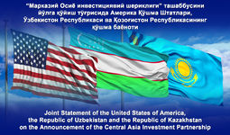 США, Узбекистан и Казахстан объявляют о запуске инициативы «Центрально-Азиатское инвестиционное партнёрство»