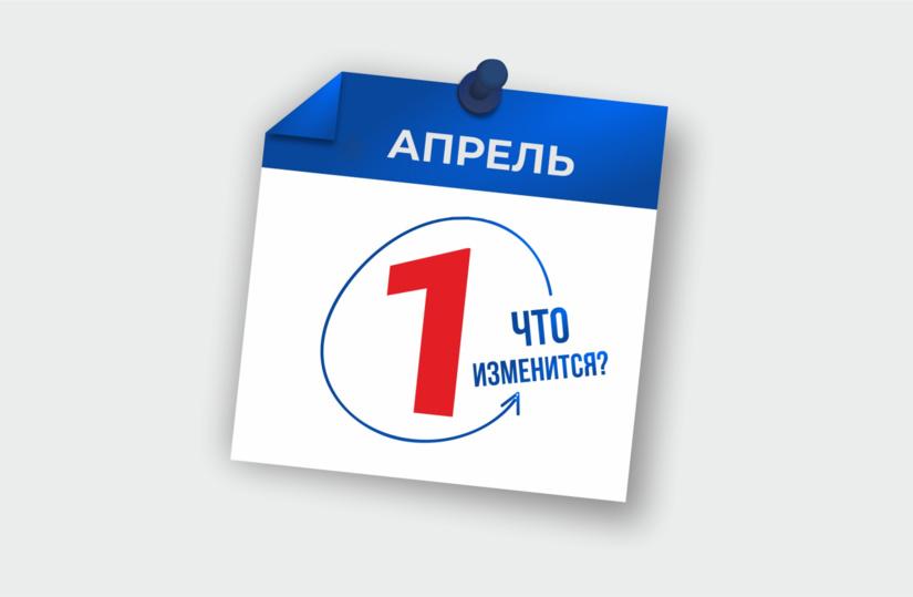 Что изменится в Узбекистане с 1 апреля
