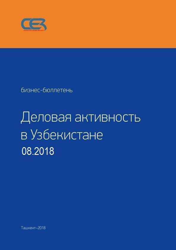 Деловая активность в Узбекистане Август 2018 г.