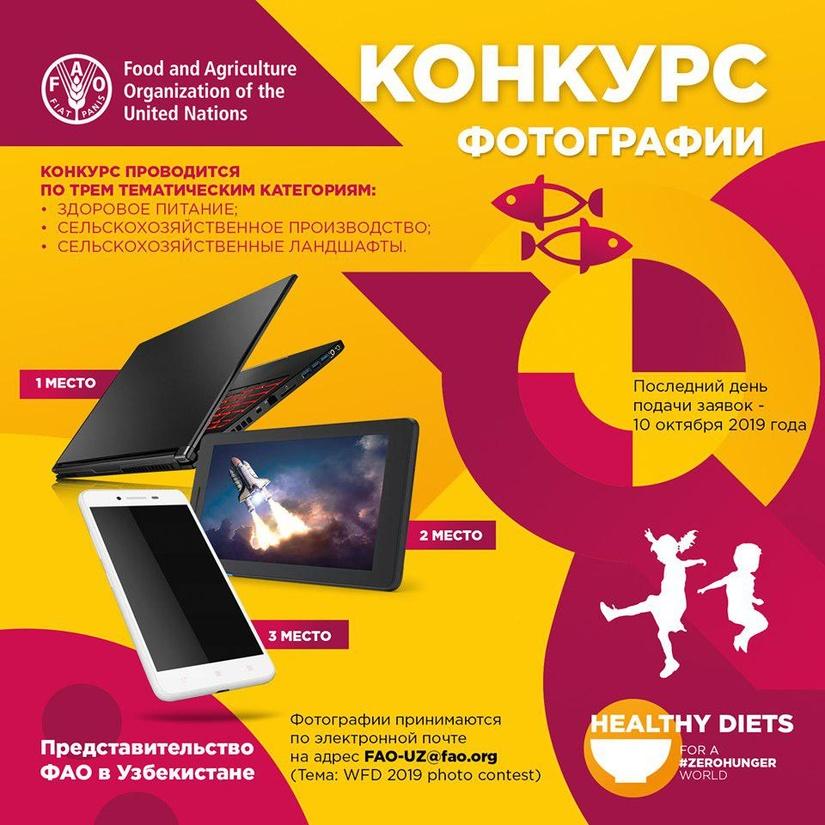 ФАО и Минсельхоз объявляет конкурс фотографий