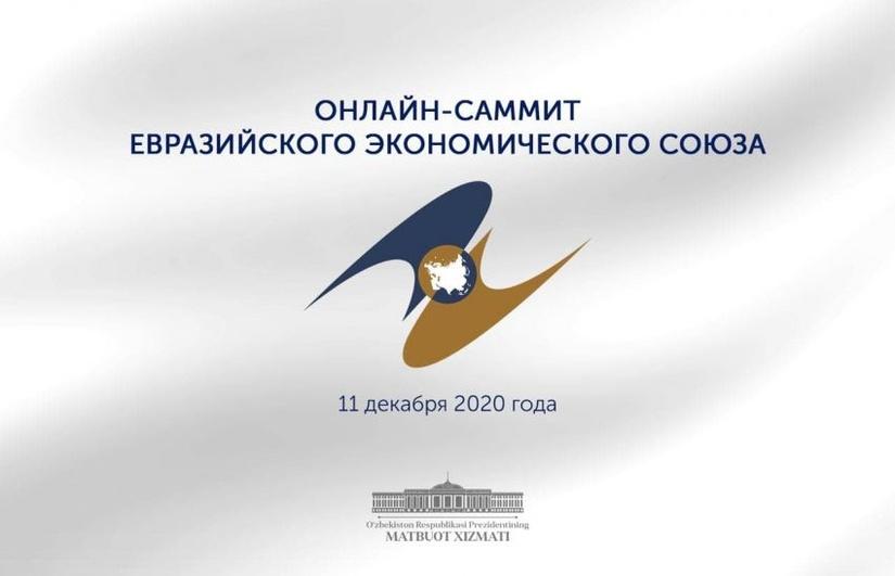 Президент Узбекистана примет участие в саммите ЕАЭС