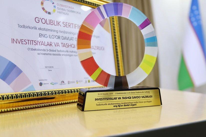МИВТ победил в номинации за развитие экосистемы предпринимательства