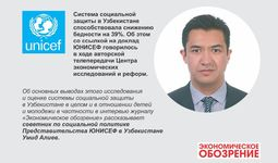 Interview with Umid Aliyev, Social Policy Advisor, UNICEF Office in Uzbekistan