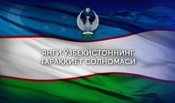 Президент Шавкат Мирзиёевнинг фаолиятига оид тўплам нашрдан чиқарилди