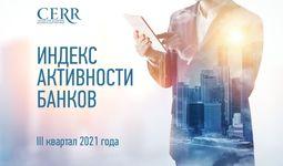 Определены наиболее активные банки Узбекистана в III квартале 2021 года